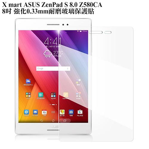 X_mart ASUS ZenPad S 8.0 Z580CA 8吋 強化0.33mm耐磨玻璃保護貼