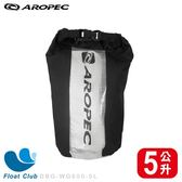 【AROPEC】5公升 防水袋/乾式袋(黑)  - Swell 洶湧