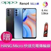 分期0利率 OPPO Reno4 (8G/128G)八核心6.4 吋雙前置鏡頭5G上網手機 贈『快速充電傳輸線*1』