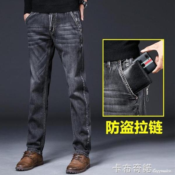 彈力牛仔褲男直筒寬鬆夏季薄款褲子休閒男士大碼加肥加大黑色長褲 卡布奇诺
