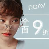 2020 ROAV摺疊眼鏡 夏季限定九折優惠