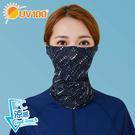 UV100 防曬 抗UV-涼感彈力印花萬用巾