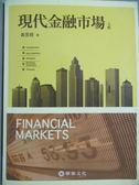 【書寶二手書T5/大學商學_XCG】現代金融市場_7/e_黃昱程