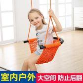 鞦韆吊椅 兒童鞦韆家用小孩蕩鞦韆戶外吊椅繩網編織玩具寶寶座椅室內室外igo 俏腳丫
