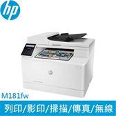 HP Color LaserJet Pro MFP M181fw 無線彩色雷射傳真複合機【登錄WMF刀具六件組附座】