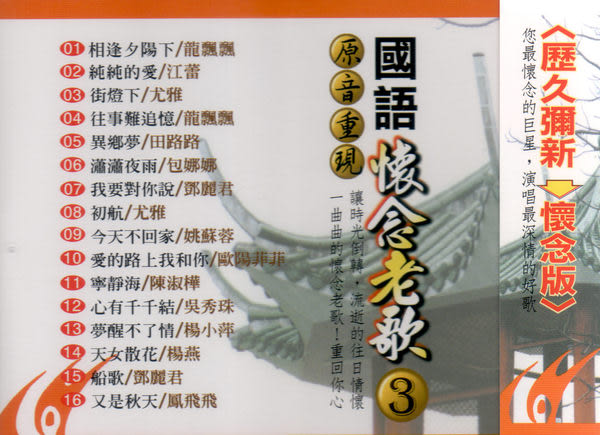 原音重現 國語懷念老歌 第3輯 CD (音樂影片購)