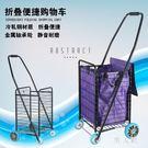 家用折疊便攜購物車超市菜籃車行李拉車拉桿手推車小拖車 yu3091『男人範』