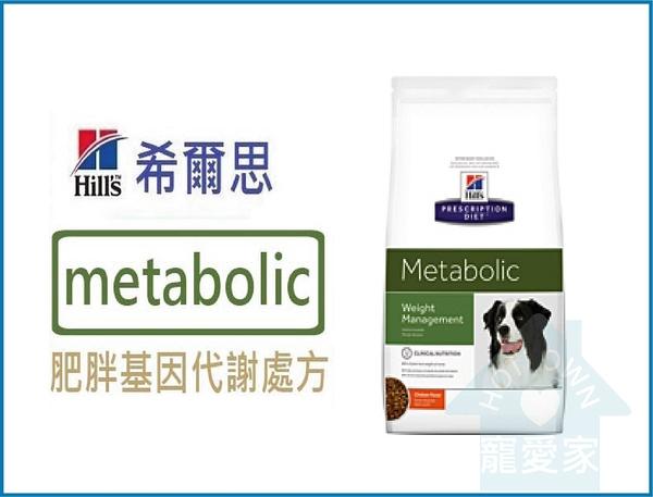 ☆寵愛家☆希爾思動物醫院專用狗飼料metabolic肥胖基因代謝5.5公斤