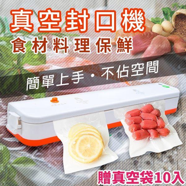 家用小型真空機封口機【HNK831】食品密封保鮮收納迷你包裝機自動螺紋袋真空袋廚房儲物#捕夢網
