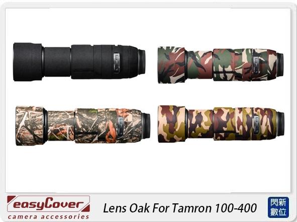 EC easyCover Lens Oak For Tamron 100-400mm(公司貨)