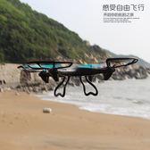 【優選】無人機空拍高清專業遙控飛機耐摔直升機