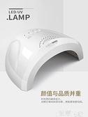 美甲光療機 gaoy戈雅烤燈美甲光療機48w大功率led速干家用專業做指甲烘干機器 智慧 618狂歡