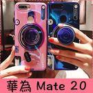 【萌萌噠】華為 HUAWEI Mate20 pro 網紅炫彩藍光 抖音同款氣囊支架相機保護殼 全包矽膠軟殼 手機殼
