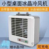 冷風機 USB迷你冷風機空調扇家用制冷行動充電便攜式學生宿舍小型冷風扇110V【降價兩天】