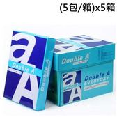 Double A 多功能影印紙 A4 70G (5包/箱x5箱