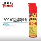 黑珍珠 ECC-99防鏽潤滑劑