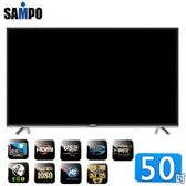 SAMPO 聲寶 50型超質美LED低藍光電視 EM-50AT17D~含拆箱定位