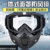 防風防灰塵面具騎行高清透明防霧護目眼鏡電焊防護面罩男女款風鏡快速出貨