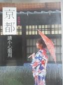 【書寶二手書T9/旅遊_D2K】京都請小心服用_抹茶糰子