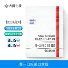 大醫生技養一口好菌口含錠【$320/袋 買3送1 買6送3】嚴選BLIS K12+M18,全球首隻作用於口中的益生菌