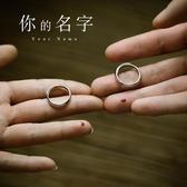 銀致S925銀戒指情侶對戒