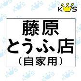 【浮雕貼紙】藤原豆腐店 # 壁貼 防水貼紙 汽機車貼紙 10.2cm x 7cm