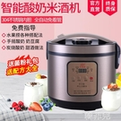 酸奶機 安質康酸奶機家用全自動6L小型自制商用酸奶發酵機大容量甜米酒機 韓菲兒