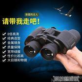 望遠鏡 一七一三手機雙筒望遠鏡戶外望眼鏡高倍高清夜視兒童大人演唱會 DF 科技藝術館