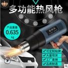 現貨110v 數顯熱風槍電子維修小型貼膜便攜烘槍大功率工業熱縮膜吹風機烤槍 名購居家新品