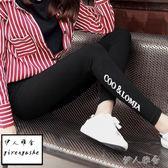 黑色鉛筆褲女外穿2017新款春夏秋大碼九分鉛筆褲薄小腳緊身 Mc25 『伊人雅舍』