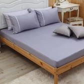 《40支紗》雙人床包枕套三件式【銀霞】舒活系列 100%精梳棉-麗塔LITA-