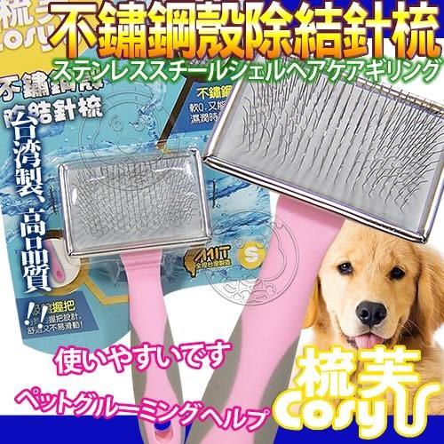 【培菓平價寵物網】 Cory《梳芙》JJ-SF-014寵物不鏽鋼殼除結針梳-S號