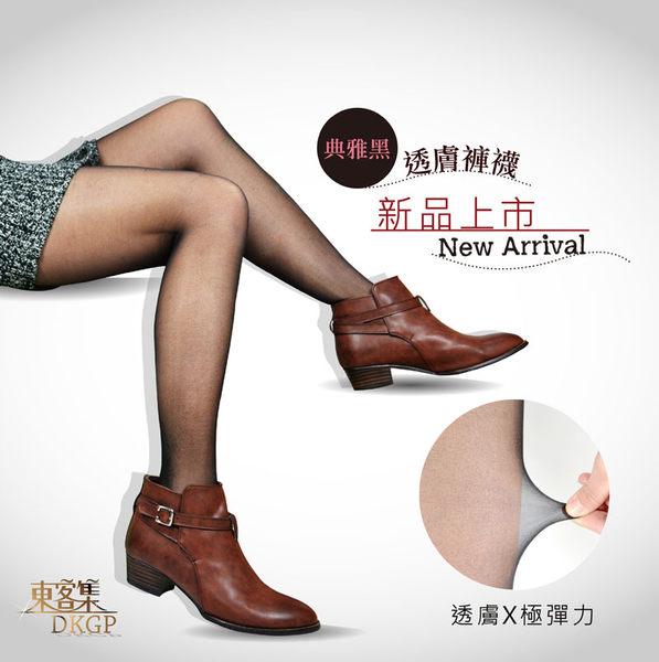 《DKGP》黑色透膚20D 超彈力褲襪 萊卡添加