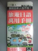 【書寶二手書T4/語言學習_IJI】旅遊日語萬用手冊_田中祥子