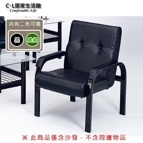 【 C . L 居家生活館 】Y600-6 溫莎單人沙發
