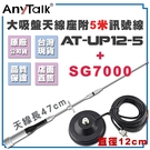 AnyTalk 【大吸盤天線座附5米訊號線+AT-SG7000】無線電對講機 雙頻 短型 天線 47cm 車機收發 小辣椒