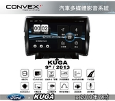 ||MyRack|| CONVOX KUGA MK2 安卓機 汽車多媒體影音 FORD 2013年9吋 導航 電視