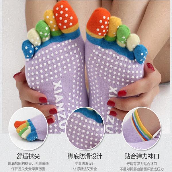 BO雜貨【SV6394】瑜伽五指襪 防滑襪 彩色五趾運動襪 吸汗襪 防臭襪 成人襪 機能型彩色運動瑜珈襪