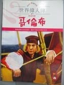【書寶二手書T6/兒童文學_IFW】航海英雄哥倫布-世界偉人傳_風車編輯群