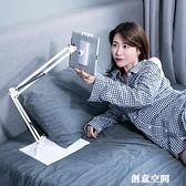 ipad 直播平板電腦懶人支架床頭手機架桌面多 床上快手萬能  空間