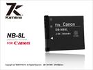 KAMERA 佳美能 Canon NB-8L NB8L 副廠鋰電池 PowerShot A3000IS/A3100IS/A3200IS/A3300IS 薪創數位