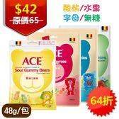 ACE Q軟糖 48g (酸熊 / 水果 / 字母 / 無糖) 4種口味任選