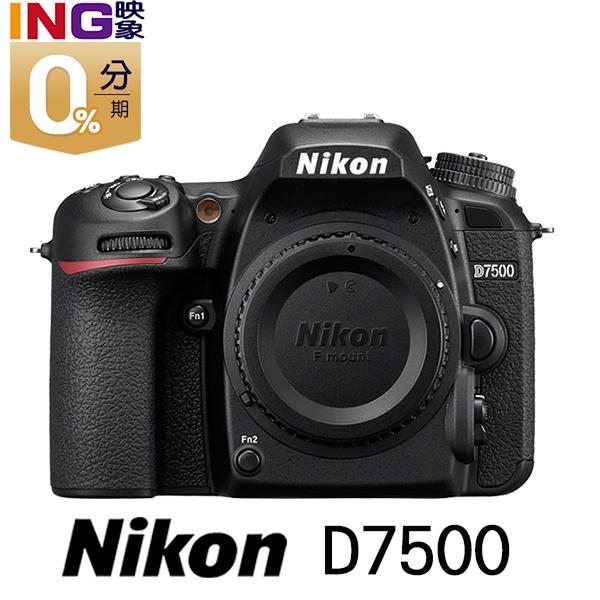 【24期0利率】平輸貨 Nikon D7500 BODY 單機身 平行輸入 保固一年 W