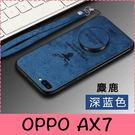 【萌萌噠】歐珀 OPPO AX7 (6.2吋) 皮質布紋保護殼 可愛招財貓麋鹿 全包磨砂軟殼 附支架 手機殼