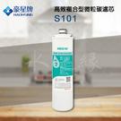 豪星牌 S101 高效複合型微粒碳卡式濾芯【水之緣】