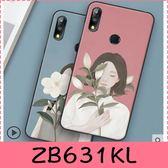 【萌萌噠】ASUS ZenFone Max pro M2 ZB631KL 文藝小清新女款 少女插畫系列 純彩彩繪保護殼全包軟殼