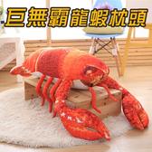 搞怪 巨無霸仿真龍蝦抱枕 靠枕 枕頭 娃娃