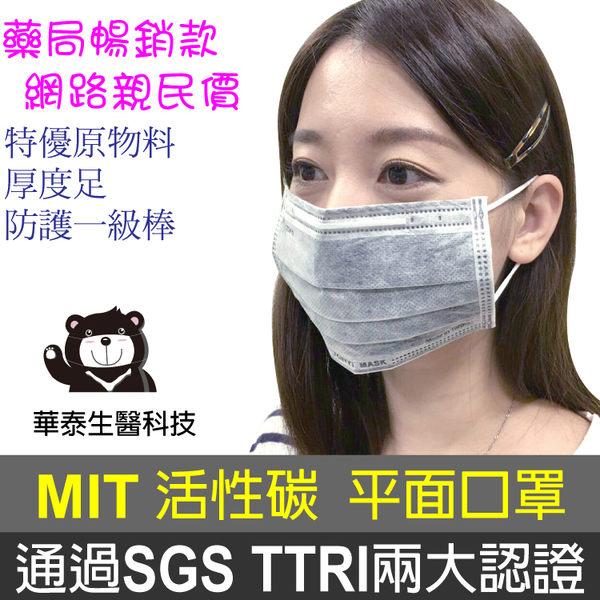 成人活性碳口罩6盒/ 特優材質台灣製造 藥局暢銷款/ 真碳布: 白煙炭味 ; 假碳布:?