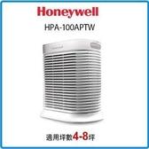 加碼送Honeywell 抗敏系列空氣清淨機 HPA-100APTW送加強型活性碳濾網1片