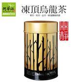 【阿華師茶業】凍頂烏龍茶(100g/罐)-散茶系列